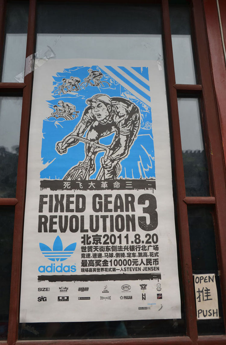 """This graphic poster advertises an event put on by a local Beijing bike store. """"The shop organizes cycling events and races to catalyze a culture centered on bikes,"""" Shahid says."""